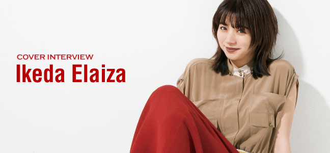 Cover Interview 池田エライザ