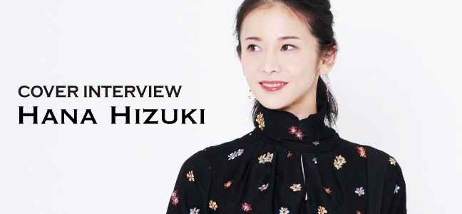 Cover Interview 陽月華