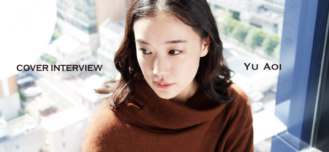 Special Interview 蒼井優