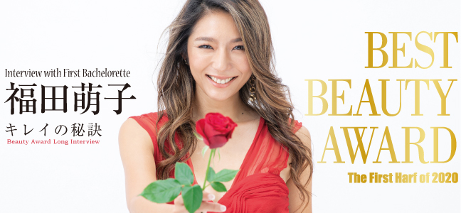 BEST BEAUTY AWARD Special Interview福田萌子